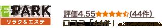EPARKで5.53の高評価